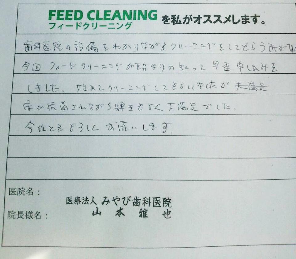 みやび歯科様_コメント