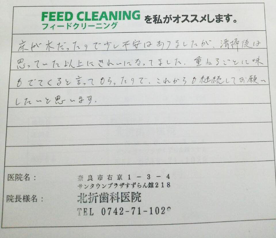 北折歯科様_コメント