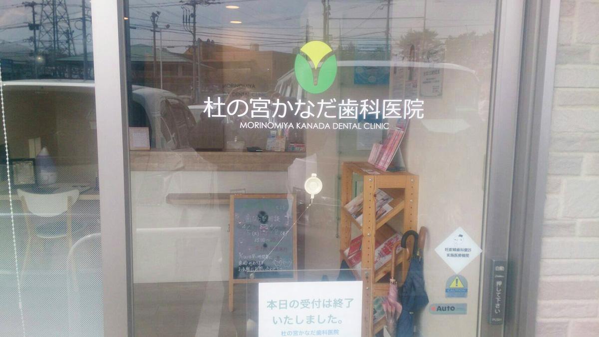 morinomiya1